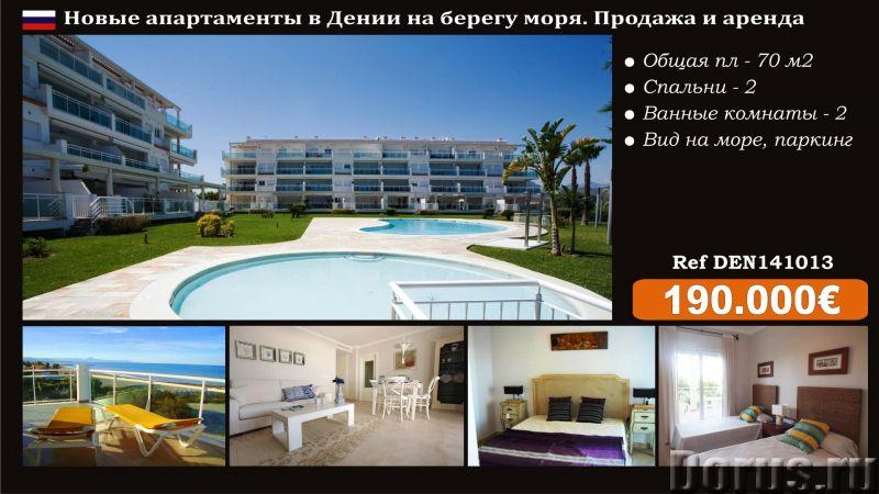 Купить апартаменты на 1-й линии моря в Испании, Дения - Недвижимость за рубежом - Великолепные новые..., фото 1