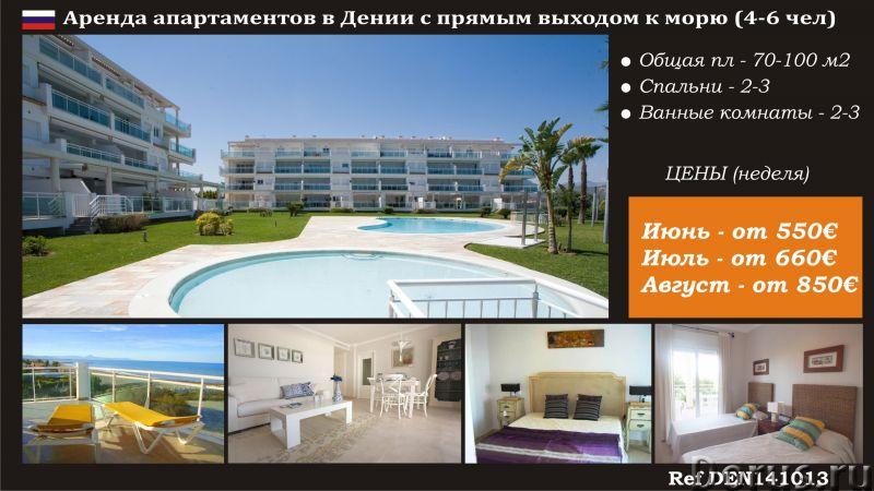 Купить апартаменты на 1-й линии моря в Испании, Дения - Недвижимость за рубежом - Великолепные новые..., фото 2